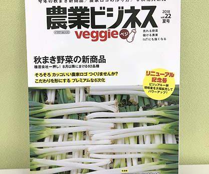 農業ビジネスveggie 22号 掲載!